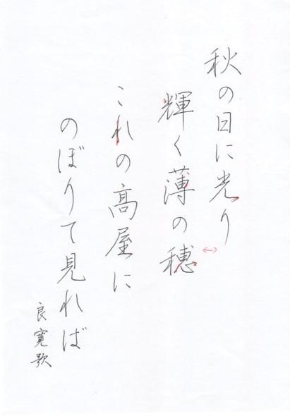 ペン字 良寛の短歌
