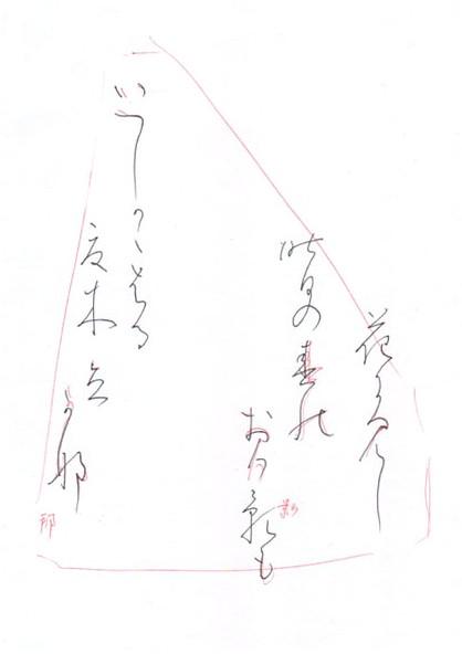ペン字和歌