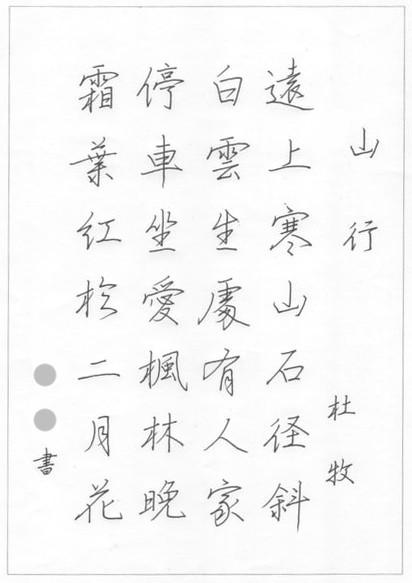 ペン字 漢詩 山行