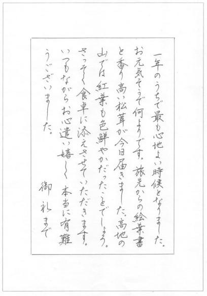 ペン字 お礼状