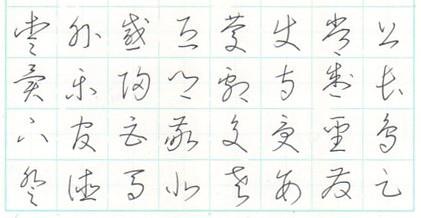 ペン字 漢字草書 サンプル