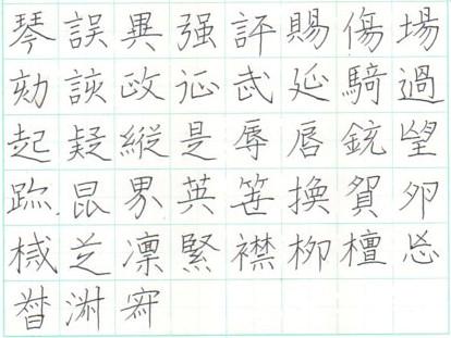 ペン字 漢字書写体
