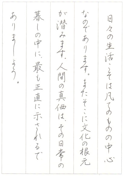 漢字仮名交じり文 過去問 蓑輪東壽