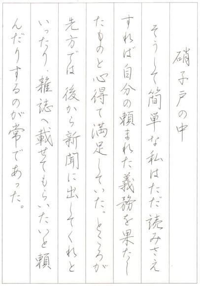 漢字仮名交じり文