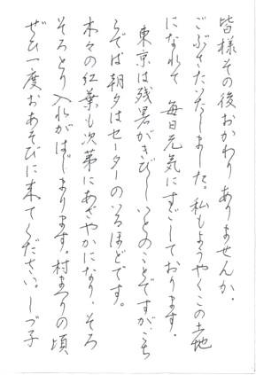 ペン字 はがき通信文
