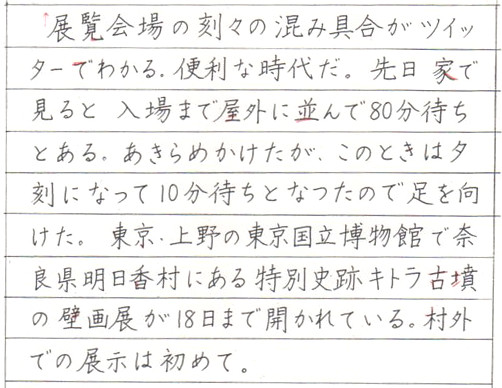 硬筆書写技能検定 横書き楷書