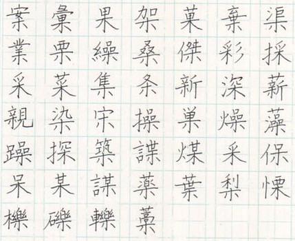 ペン字 木のつく字
