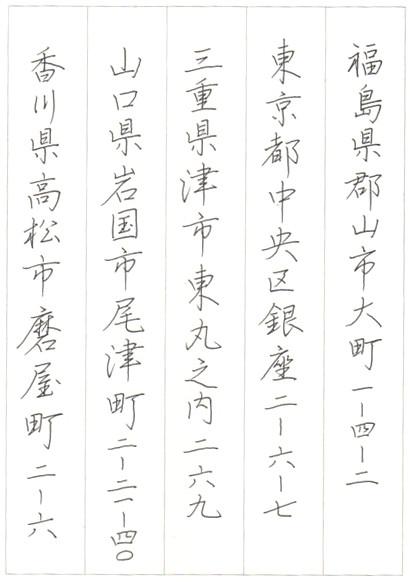 住所 ペン字
