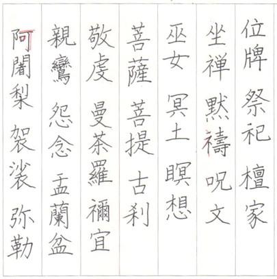 宗教用語 ペン字