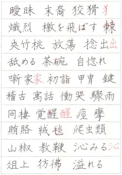 非 常用漢字 表外漢字 を書く ペン字極道