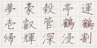 漢字のかんむり