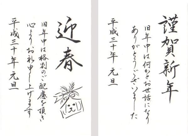 年賀状用 筆ペン文字