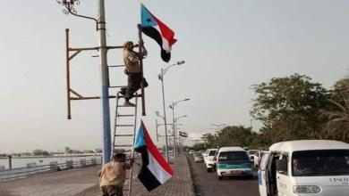 Photo of في عدن.. لا صوت يعلو فوق صوت الجنوب.. وإنزال العلم الجنوبي جريمة سيتم معاقبة مرتكبيها (فيديو)
