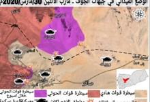 """Photo of مارب الآن.. اشتداد المعارك في محيط معسكر ماس.. والحوثيون يدفعون بتعزيزات كبيرة لإسقاطه بعد تطويقه من ثلاثة محاور """"خارطة """""""