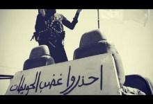 Photo of بعد رفضهم التخلي عن ديارهم.. شاهد كيف اعتدت السلطات السعودية على النساء بالضرب والترويع