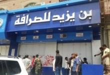 Photo of عاجل: اغلاق كامل لشركات ومحلات الصرافة وبنك الكريمي في العاصمة