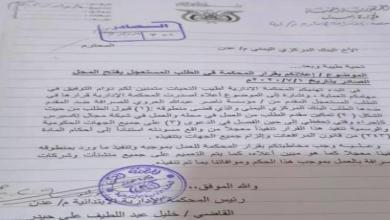Photo of حكم قضائي يلغي إجراءات البنك المركزي بحق الصرافات في عدن (وثيقة)