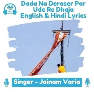Dada Na Deraser Par Ude Re Dhaja (Lyrics) Jain Song