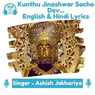 Kunthu Jineshwar Sacho Dev (Lyrics) Jain Stavan