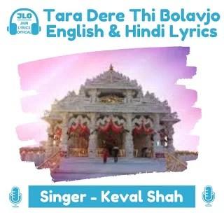 Tara Dere Thi Bolavjo (Lyrics) Jain Song