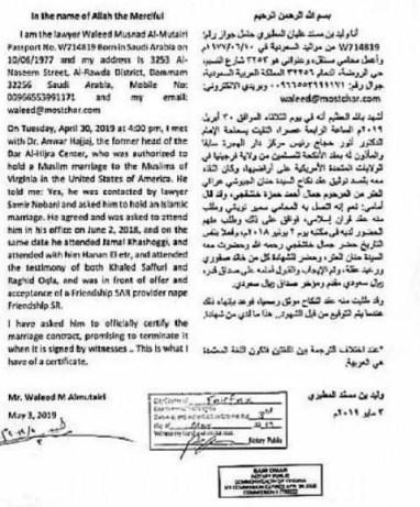Marriage certificate of Hanan El-Atr and Jamal Khashoggi