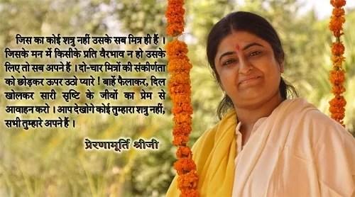 Thought by Bharti Shri Ji