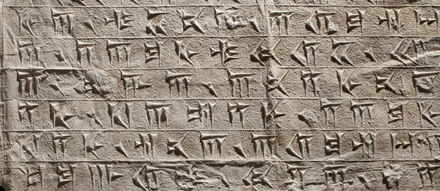 A paper cast known as a cuneiform squeeze.