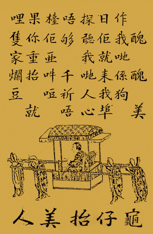 Poster with Chinese text and an illustration of a woman in a palanquin