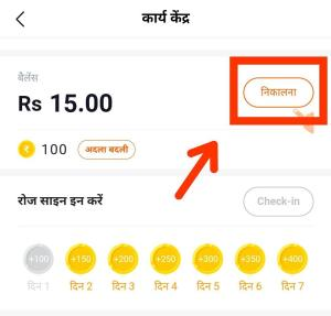 How to Redeem Helo Money into PayTM Wallet