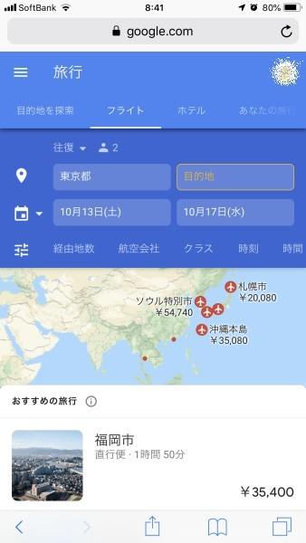 Googleフライトの初期画面