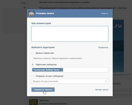 скопировать запись ВКонтакте