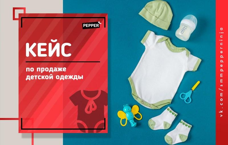 Кейс: Как продавать детские товары через ВКонтакте?
