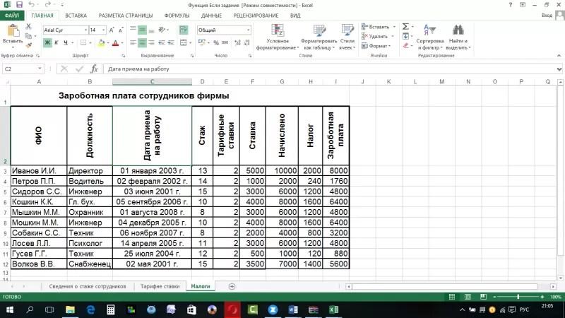 Cómo hacer una mesa en Excel: instrucciones paso a paso