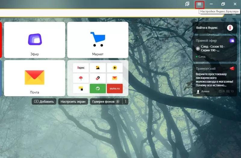 Как проверить историю браузера Яндекс