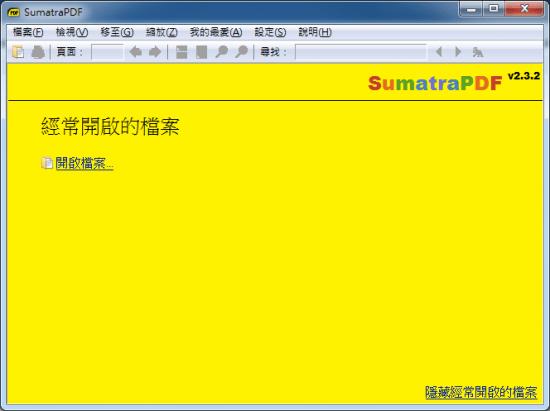 輕巧的PDF閱讀器 Sumatra PDF