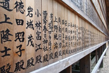 Writings at the entrance of the temple