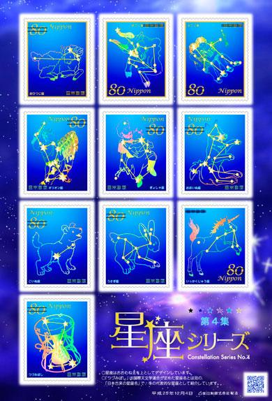 Stampseries Japan Constellations IV