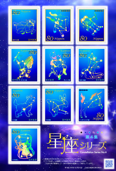 Stampseries Japan Constellations IV