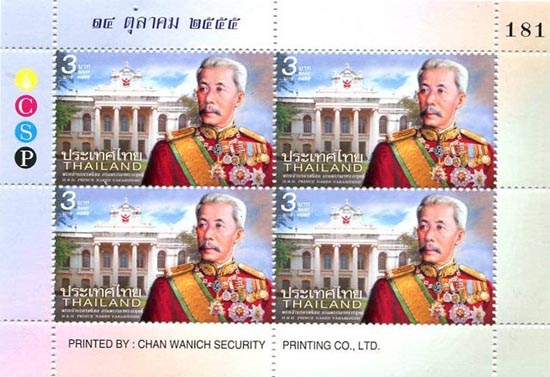 memorial stamp for H.R.H. Prince Nares Varariddhi Thailand block of four