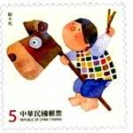 Children at Play Postage Stamps by Taiwan