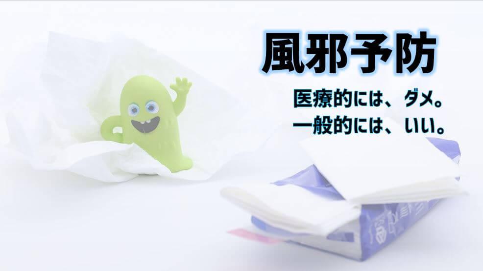 風邪予防 アイキャッチ