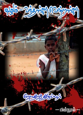 ezham-book-cover