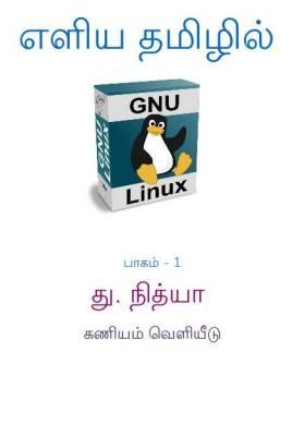 எளிய தமிழில் GNU/Linux பாகம் – 1