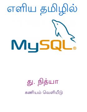 எளிய தமிழில் MySQL