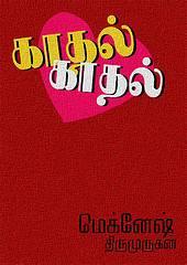 காதல் காதல் – குறுநாவல்