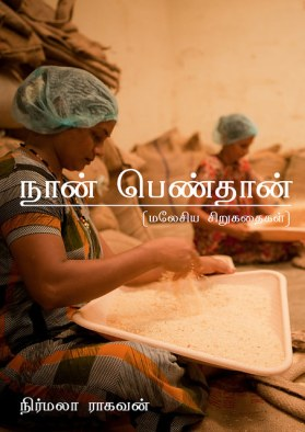 நான் பெண்தான் (மலேசிய சிறுகதைகள்) – நிர்மலா ராகவன்