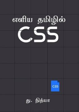 எளிய தமிழில் CSS – து.நித்யா