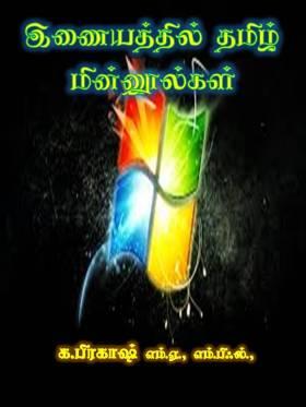 இணையத்தில் தமிழ் மின்னூல்கள் – க.பிரகாஷ்