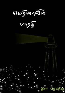 மெரினாவின்  பாரதி – கவிதைகள் – இரா. ஜெகதீஷ்
