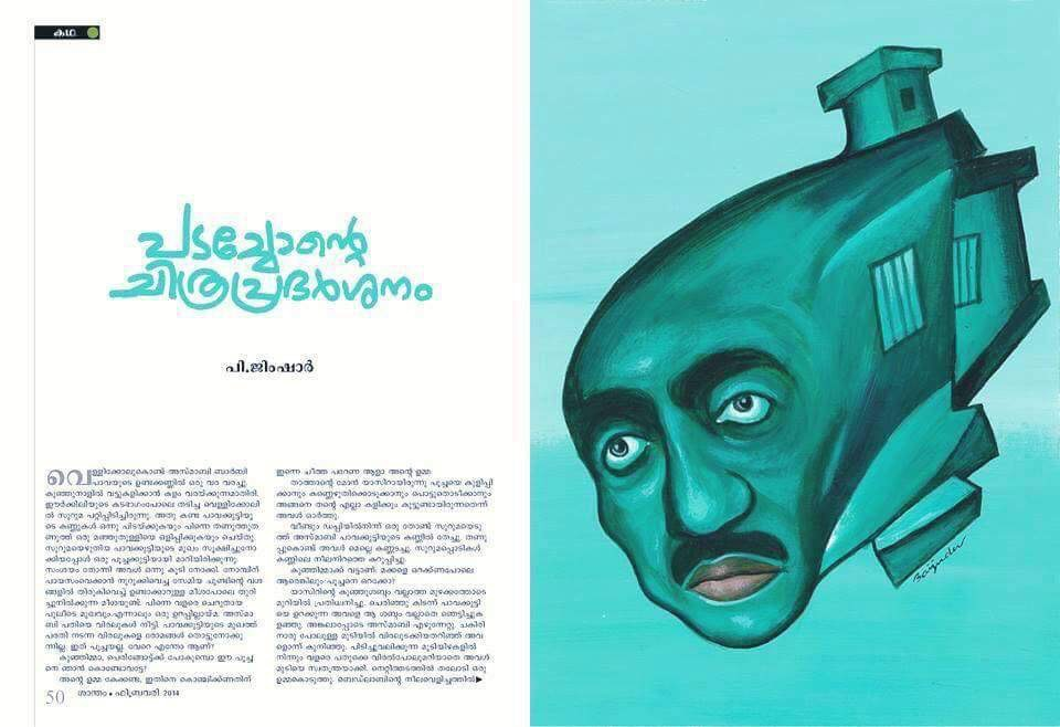 """The sltory """"Padachonte chithra pradarsanam """" was earlier published in a magazine Santham"""